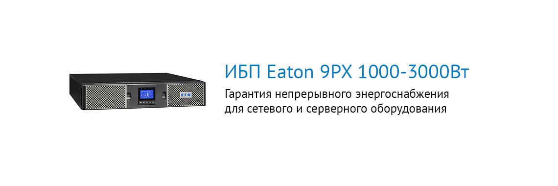 ИБП Eaton 9PX 1000-3000Вт