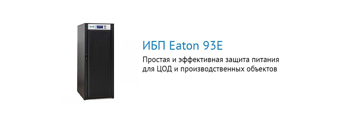 ИБП Eaton 93E