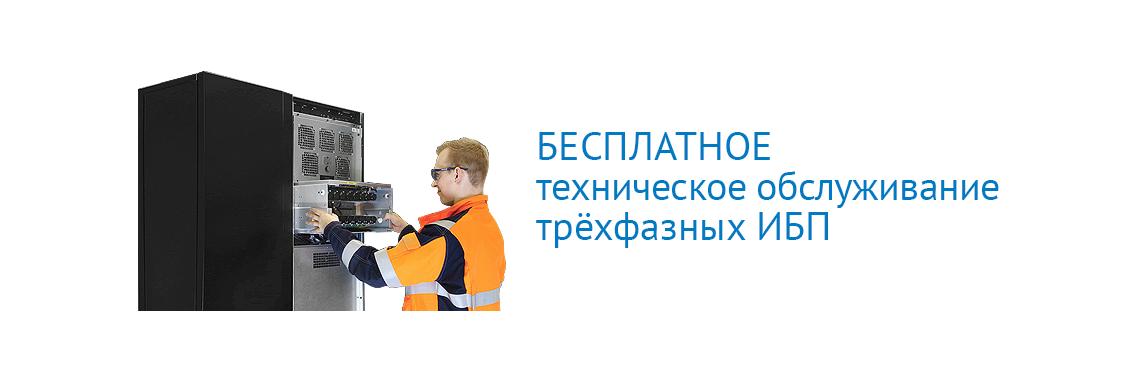 Бесплатное техническое обслуживание трёхфазных ИБП