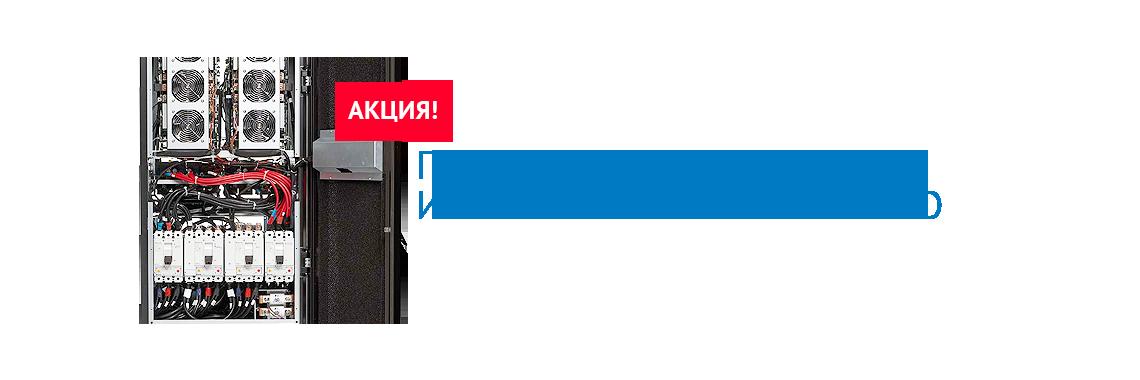 Пуско-наладочные работы ИБП EATON 93E – БЕСПЛАТНО